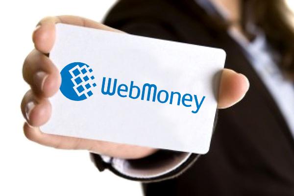 Бренд Webmoney