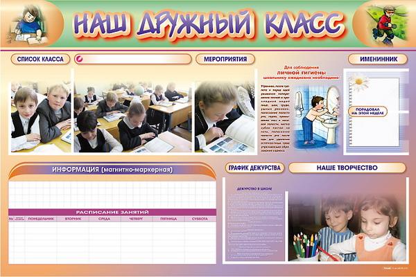 Оформление детских садов и школ