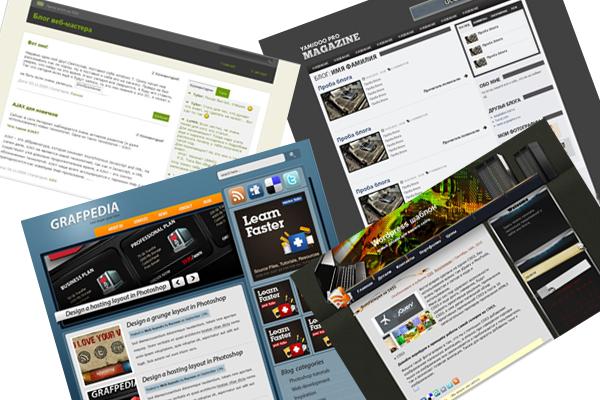 Что лучше создать сайт или блог?