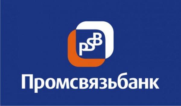 Бренд Промсвязьбанк