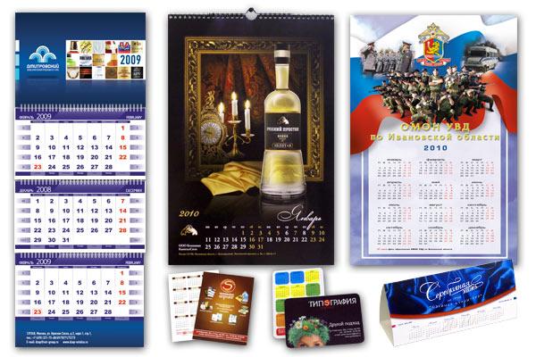 Правильные календари