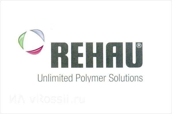 История бренда REHAU