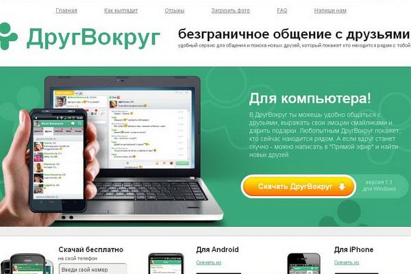 Альтернатива ICQ для Android – ДругВокруг