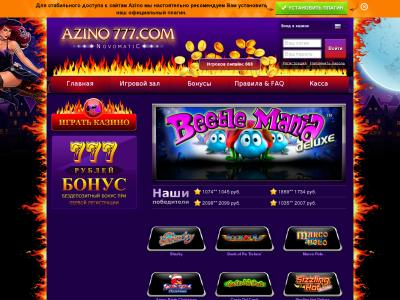 Лучшие игровые автоматы на Азино777